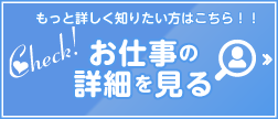 松山市 セレブパラダイス[デリバリーヘルス]のお仕事の詳細を見る