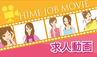 松山市 ホットポイント[デリバリーヘルス]の求人動画