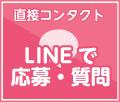 松山市 会員制デリバリーヘルス La-mode[デリバリーヘルス]にラインで応募する