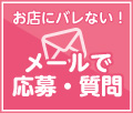 松山市道後多幸町 トレビの泉[店舗型ヘルス]にメールで応募する