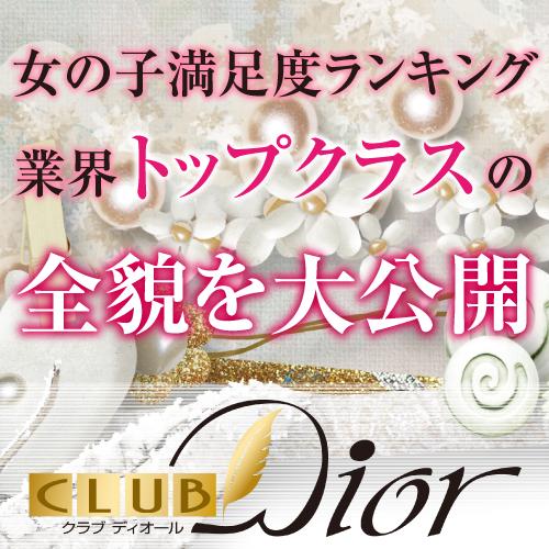 CLUB Diorさんの特集をアップしました。