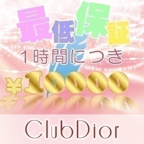 2、万が一、暇な日があっても安心! 1時間につき、10000円の最低保証!
