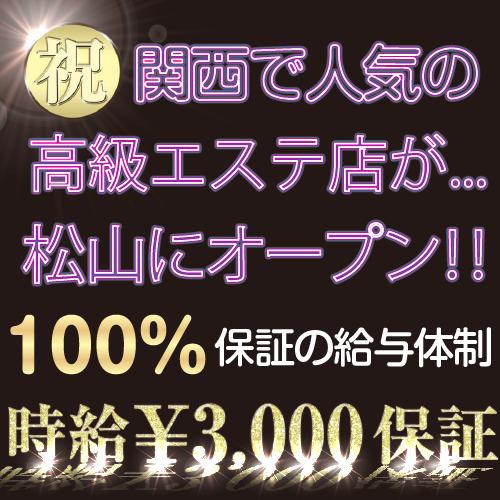 関西で人気の高級エステ「エステオールスターズ」の松山1号店が絶賛営業中!!