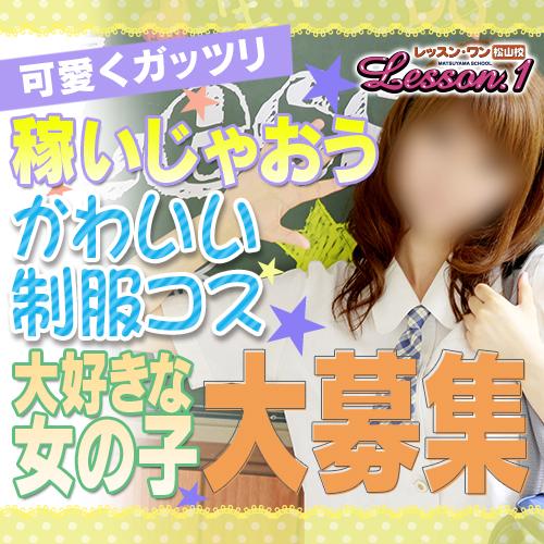 《松山学園系No.1店でガッツリ稼ごう!!》のつづきを見る