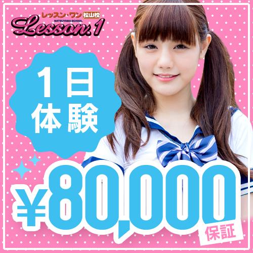 レッスンワンは一日体験8万円保証!