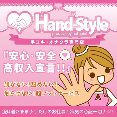 安心・安全のソフトサービス☆ 脱がない!舐めない!触らせない! 本当に「手」だけで稼げます!!