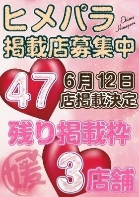 ヒメパラ掲載店募集中です。6月12日の掲載店47店舗!残り掲載枠は3店舗です!!