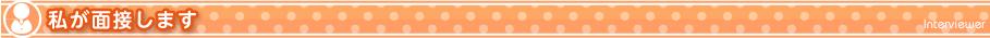 松山市道後多幸町 Lesson.1 松山校[店舗型ヘルス]の面接担当者の紹介