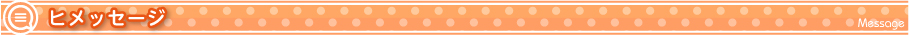 松山市 ガーデンヒルズ松山[エステ・マッサージ]のヒメッセージ