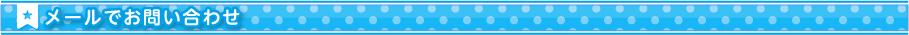 松山市 ガーデンヒルズ松山[エステ・マッサージ]へのお問い合わせフォーム