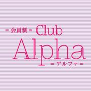 会員制 CLUB ALPHA