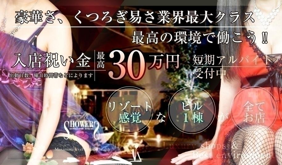 松山市道後多幸町6-12 シャワーガーデンビル シャワーガーデン[店舗型ヘルス]の求人ページへ