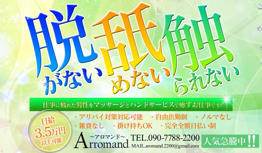 松山市 回春エステ&М性感~アロマンド~[エステ・マッサージ]の風俗求人ページへ