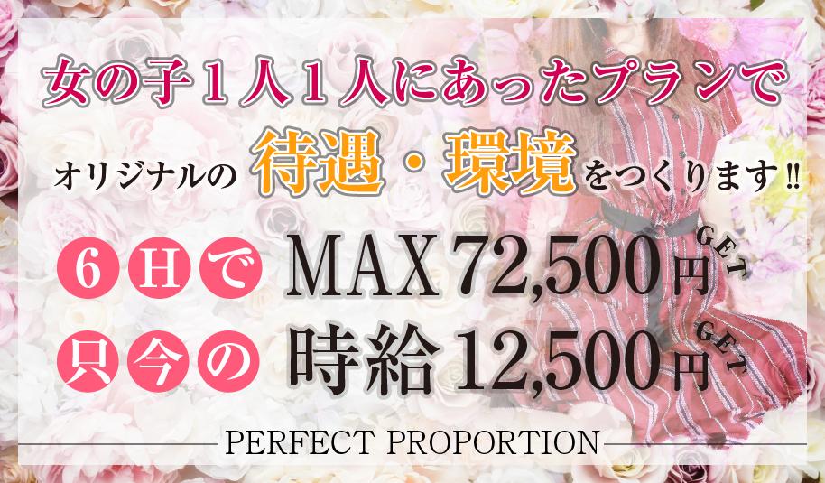 松山市 Perfect Proportion[デリバリーヘルス]の求人ページへ