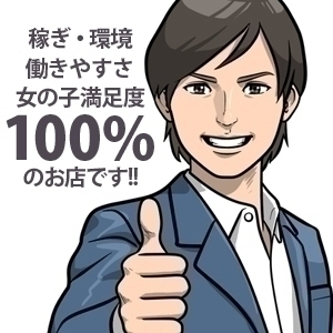 松山市 ZERO STYLE[デリバリーヘルス]の面接担当者(いけ)