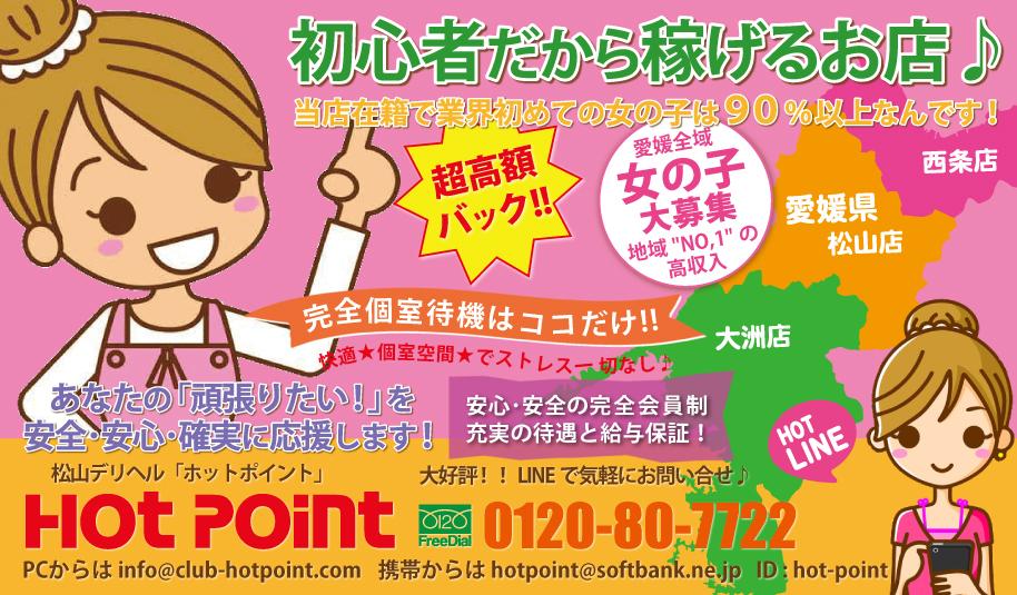 松山市 ホットポイント[デリバリーヘルス]の求人ページへ