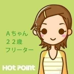 松山市 ホットポイント[デリバリーヘルス]で働くAちゃんフリーターさんのメッセージ