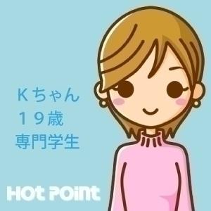 松山市 ホットポイント[デリバリーヘルス]で働くKちゃん専門学生さんのメッセージ
