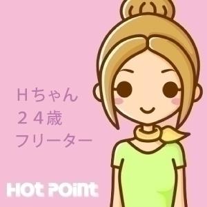 松山市 ホットポイント[デリバリーヘルス]で働くHちゃんフリーターさんのメッセージ