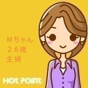 松山市 ホットポイント[デリバリーヘルス]で働くMちゃん主婦さんのメッセージ