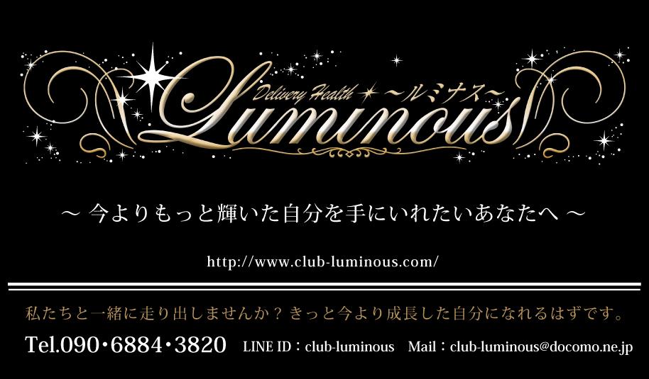 松山市 ルミナス ~Luminous~[デリバリーヘルス]の求人ページへ