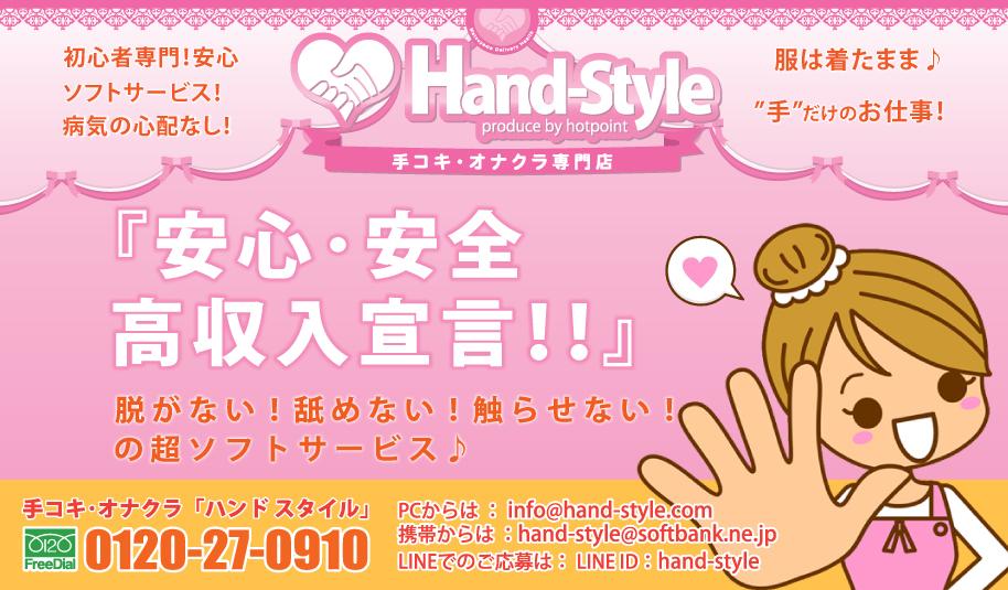 松山市 ハンドスタイル[オナクラ]の風俗求人ページへ