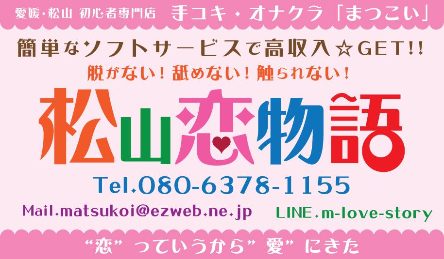 松山市 松山恋物語~[オナクラ]の求人ページへ