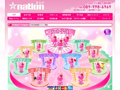 松山市道後多幸町 @nation 松山店[店舗型ヘルス]のホームページ
