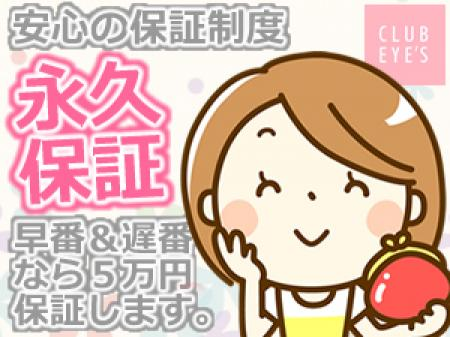 早番&遅番出勤なら5万円以上。お店を退店されるまで保証を付けます。