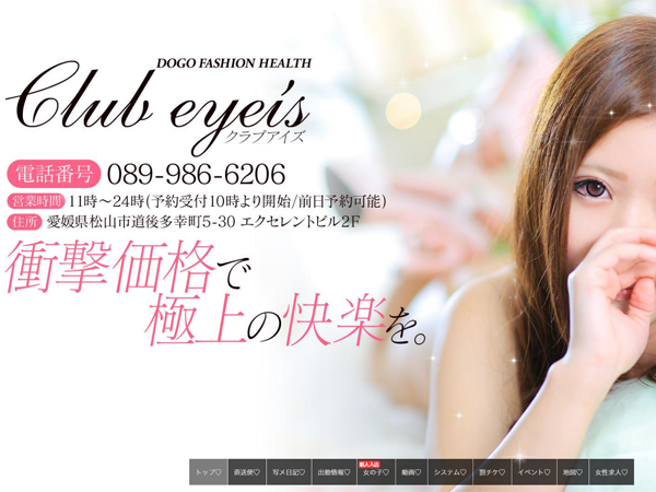 松山市道後多幸町 club eyes[店舗型ヘルス]のホームページ