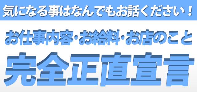 松山市 Rady[デリバリーヘルス]の入店までの流れ ステップ2