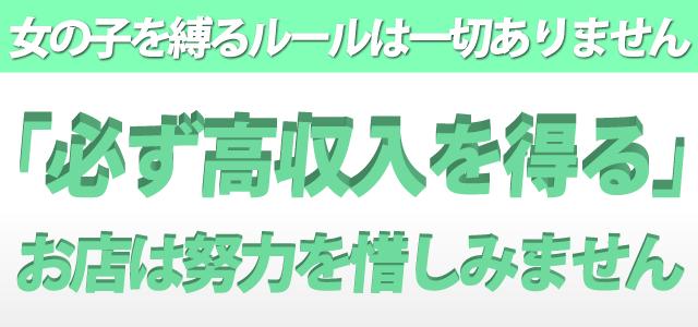 松山市 Rady[デリバリーヘルス]の入店までの流れ ステップ3