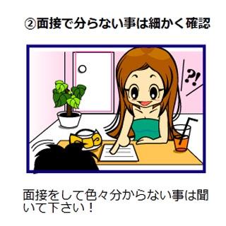 松山市道後多幸町 TSUBAKI 松山店[店舗型ヘルス]の入店までの流れ ステップ2