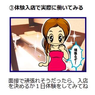 松山市道後多幸町 TSUBAKI 松山店[店舗型ヘルス]の入店までの流れ ステップ3