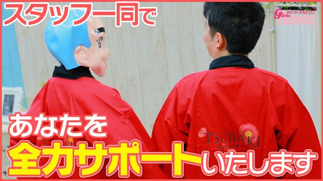 YESグループ松山 求人動画