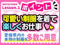 『れっすんわん松山校』は県内の学園系のお店で人気&集客共にNo.1!!!当店が求