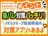 『れっすんわん松山校』は日本最大の店舗型グループイエスグループの系列店♪『働いて