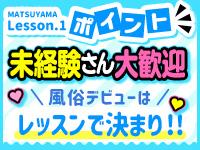 風俗デビューはレッスンワンはお任せください!!  未経験さんが一番輝けるお店!!