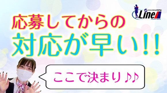 ライン松山店☆お部屋紹介動画♪