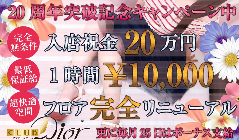 松山市三番町 CLUB Dior[デリバリーヘルス]の風俗求人ページへ