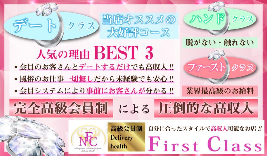 松山市 First Class[デリバリーヘルス]の求人ページへ