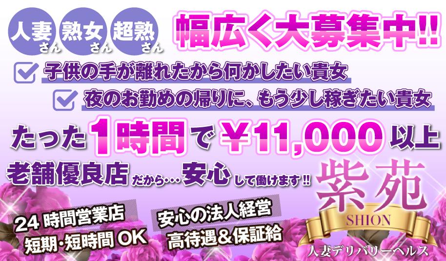 松山市 紫苑[デリバリーヘルス]の求人ページへ