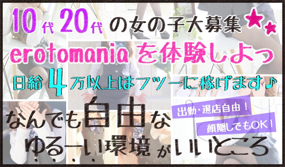 松山市 エロトマニア[デリバリーヘルス]の求人ページへ