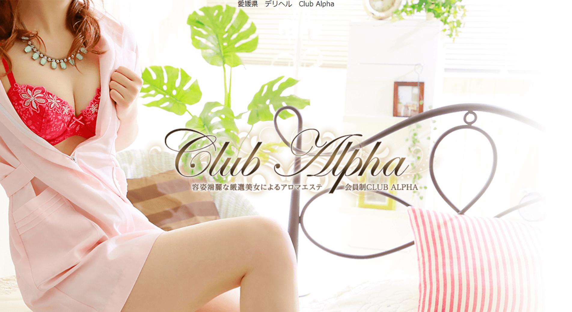 松山市 会員制 CLUB ALPHA[エステ・マッサージ]のホームページ