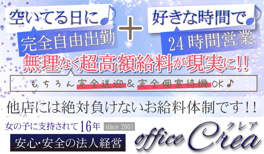 松山市 オフィス クレア[デリバリーヘルス]の求人ページへ