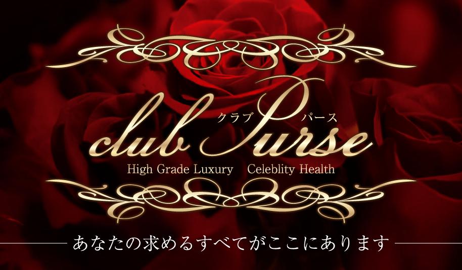 松山市 クラブ パース[デリバリーヘルス]の求人ページへ