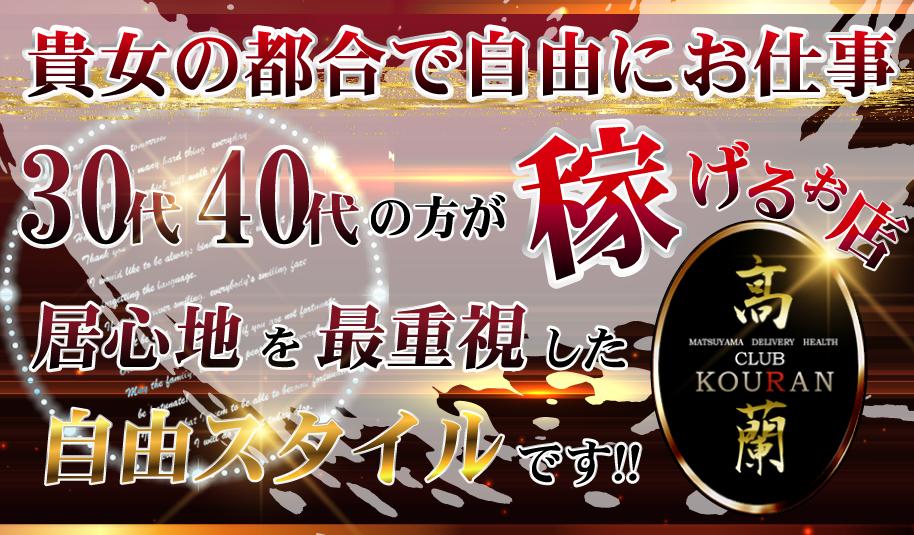 松山市 クラブ 高蘭[デリバリーヘルス]の求人ページへ