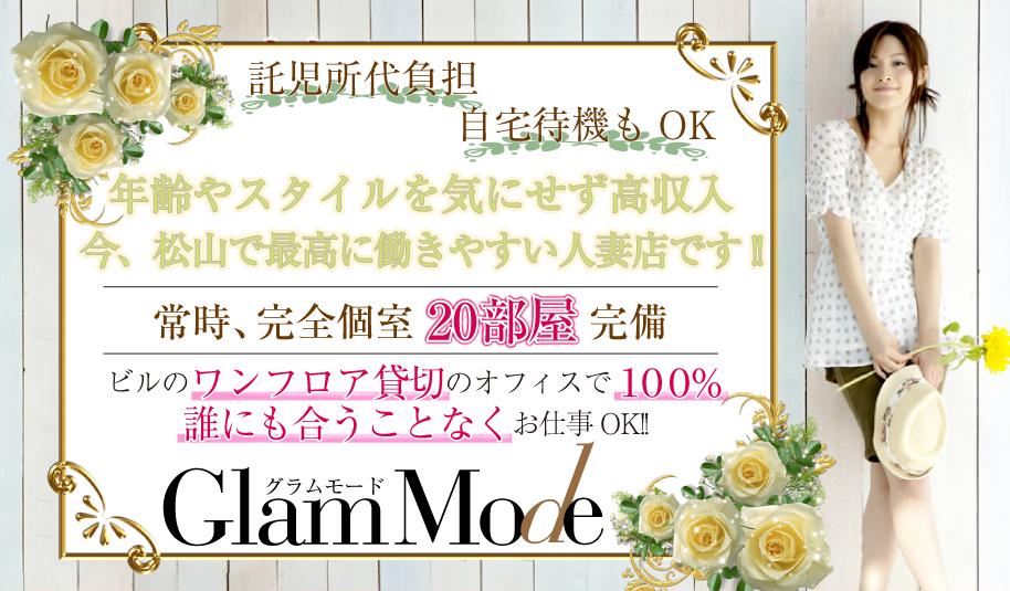 松山市 Glam Mode[デリバリーヘルス]の求人ページへ