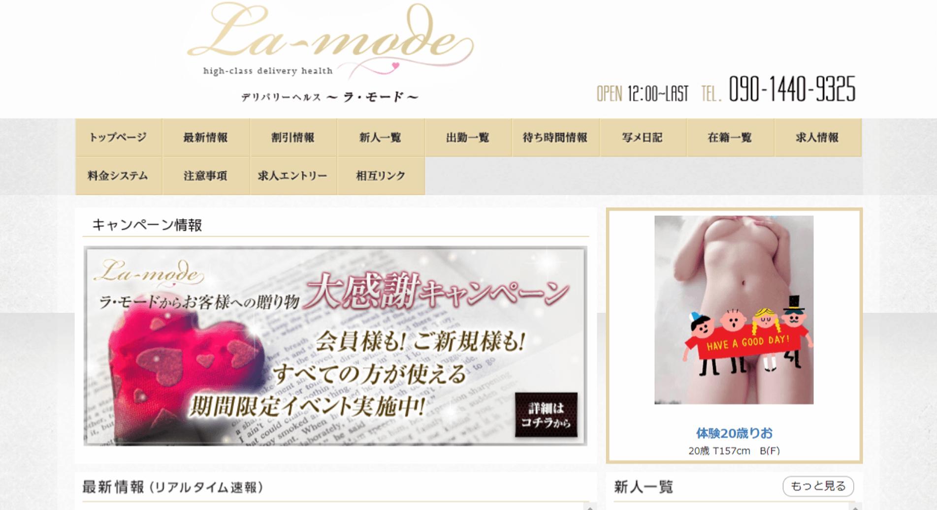 松山市 会員制デリバリーヘルス La-mode[デリバリーヘルス]のホームページ