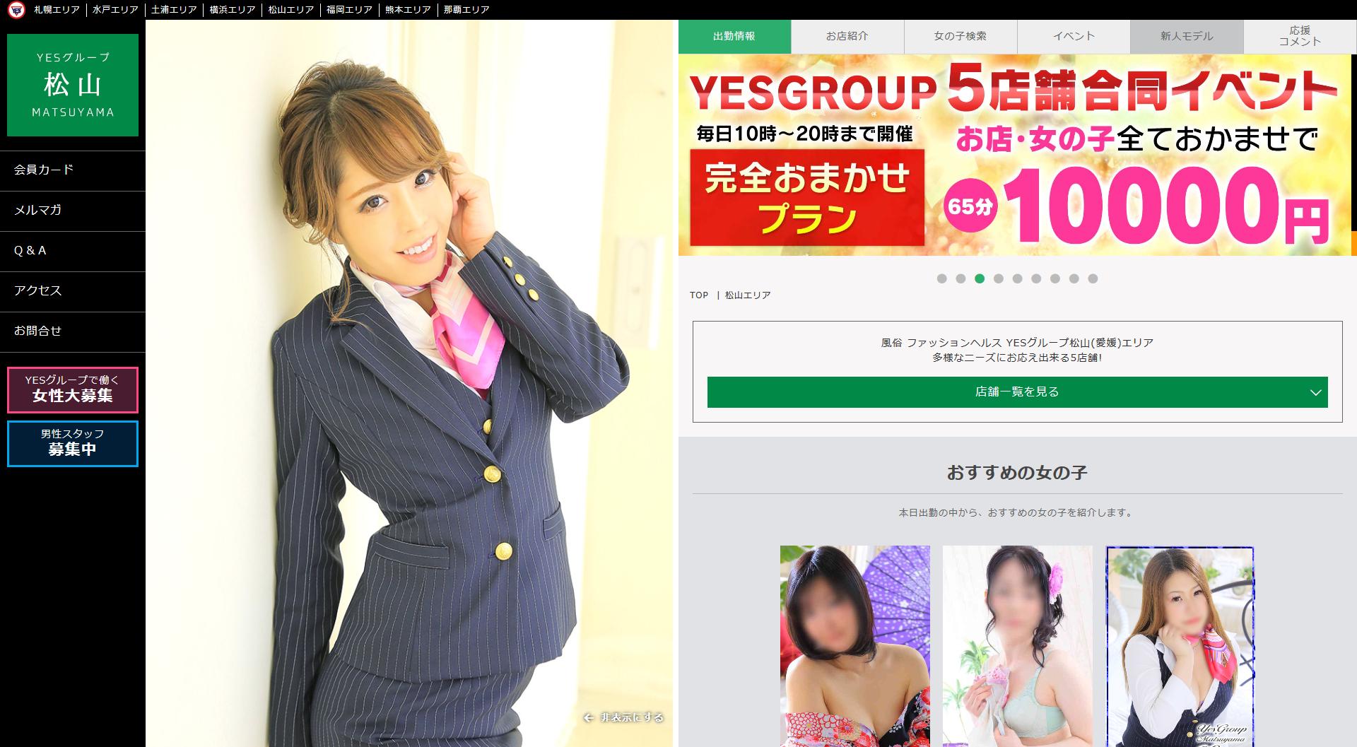 松山市道後多幸町 ラズベリードール 松山店[店舗型ヘルス]のホームページ